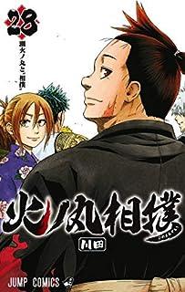 【コミック】火ノ丸相撲(全28巻)