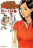 ハクバノ王子サマ(7) (ビッグコミックス)