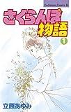 さくらんぼ物語(1) (BE・LOVEコミックス)