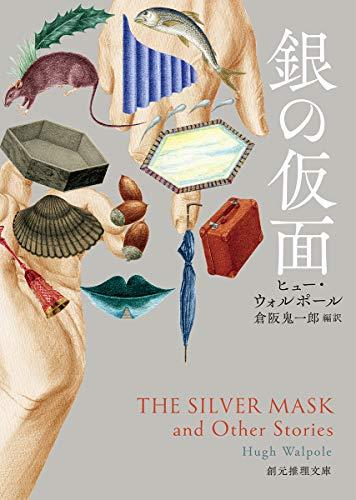 銀の仮面 (創元推理文庫)