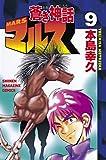 蒼き神話マルス(9) (週刊少年マガジンコミックス)