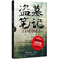 Grave Robbery Journal (picture book) (Chinese Edition)