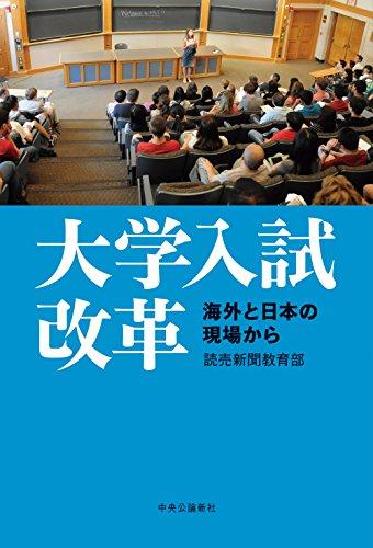 大学入試改革 - 海外と日本の現場からの詳細を見る