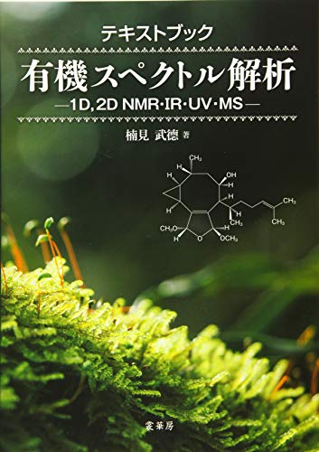テキストブック 有機スペクトル解析: 1D,2D NMR・IR・UV・MS