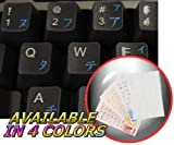 4Keyboard Japanese Katakana Keyboard Stickers with Blue Lettering ON Transparent Background for Desktop, Laptop and Notebook