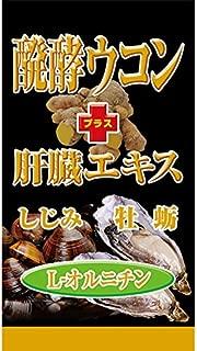 MK 醗酵ウコン+肝臓エキス 180粒