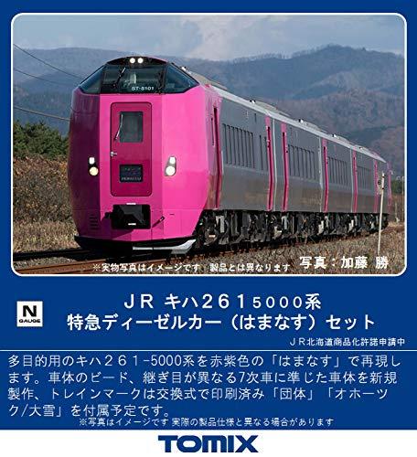 TOMIX Nゲージ JR キハ261 5000系特急ディーゼルカー はまなす セット 98434 鉄道模型 ディーゼルカー