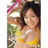 鈴木あきえ「19のlove letter」for Kindle アイドルニッポン