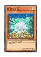 遊戯王 日本語版 DP20-JP007 The White Stone of Legend 伝説の白石 (ノーマル)