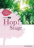 Evergreen準拠 高校英語入門 HOP! Stage