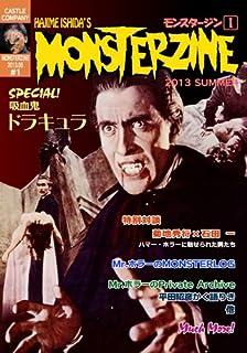 モンスタージン 1 / Hajime Ishida's MONSTERZINE #1