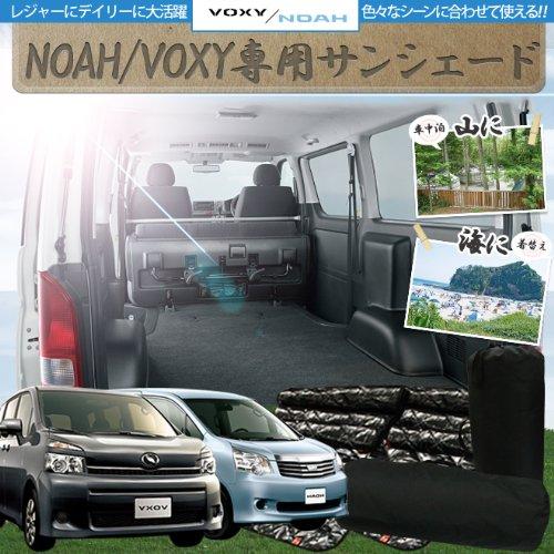 【シェアスタイル】TOYOTA(トヨタ)70系ノア(NOAH)/ヴォクシー(VOXY)専用設計 サンシェード 吸盤で簡単装着 ...