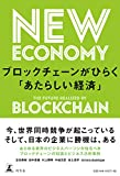 ブロックチェーンがひらく「あたらしい経済」