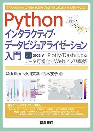 Python インタラクティブ・データビジュアライゼーション入門 ―Plotly/Dashによるデータ可視化とWebアプリ構築―