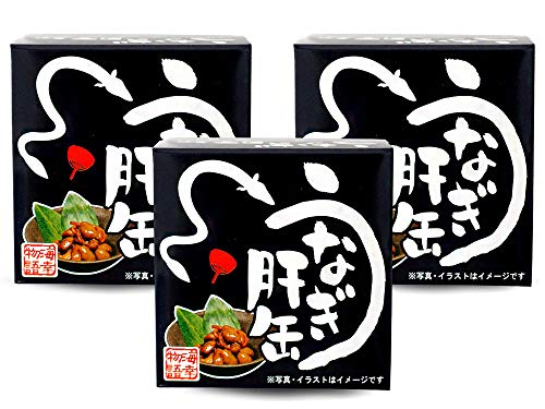 うなぎ肝缶×3個 (国産ウナギキモ使用) 甘辛味付けの鰻のきもの佃煮の缶詰
