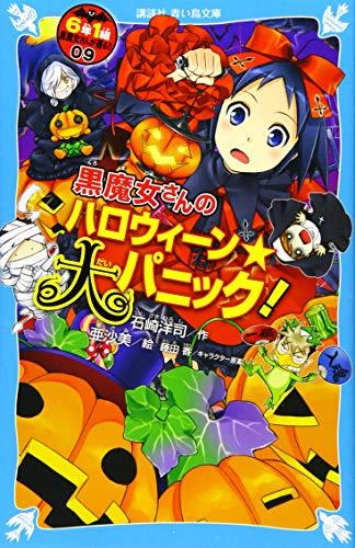 黒魔女さんのハロウィーン★大パニック! 6年1組 黒魔女さんが通る!!(09) (講談社青い鳥文庫)