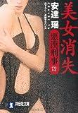 美女消失 〔悪漢刑事〕 (祥伝社文庫)