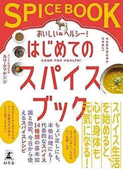 [カワムラケンジ]のおいしい&ヘルシー! はじめてのスパイスブック (幻冬舎単行本)