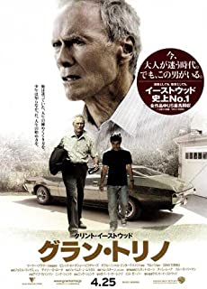 Gran Torino Movie Poster (27 x 40 Inches - 69cm x 102cm) (2008) Japanese -(Clint Eastwood)(Cory Hardrict)(John Carroll Lynch)(Geraldine Hughes)(Brian Haley)(Dreama Walker)