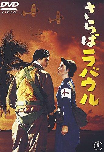 さらばラバウル [DVD]