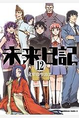 未来日記(12) (角川コミックス・エース) Kindle版
