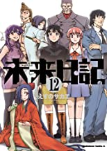 表紙: 未来日記(12) (角川コミックス・エース) | えすの サカエ