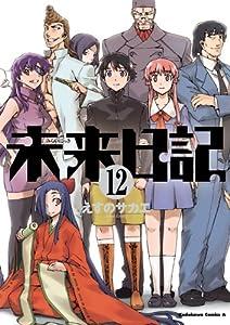 未来日記(12) (角川コミックス・エース)