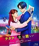 ヲタクに恋は難しい Blu-ray 通常版[PCXC-50159][Blu-ray/ブルーレイ]