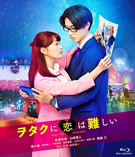 ヲタクに恋は難しい Blu-ray 通常版