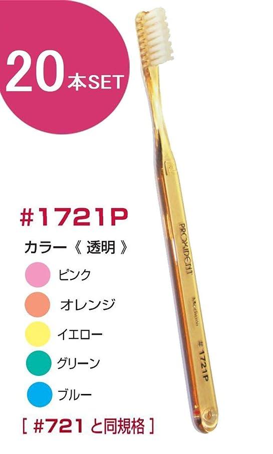 に頼る国民ラックプローデント プロキシデント スリムヘッド M(ミディアム) #1721P(#721と同規格) 歯ブラシ 20本