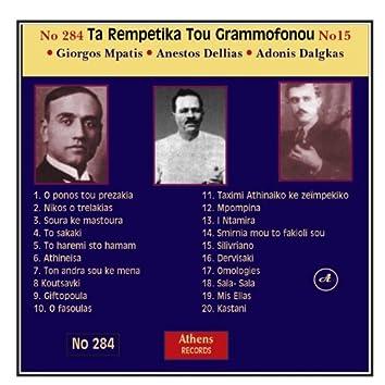 Ta Rempetika Tou Grammofonou, Νο. 15