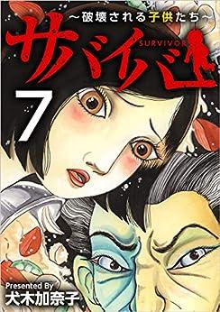 [犬木 加奈子]のサバイバー~破壊される子供たち~分冊版 7話 (まんが王国コミックス)