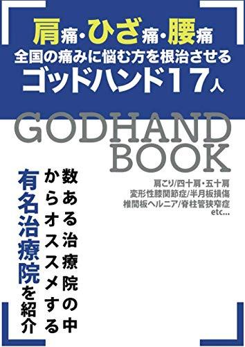 GODHANDBOOK 肩痛・ひざ痛・腰痛 全国の痛みに悩む方を根治させるゴッドハンド17人の詳細を見る