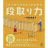「大人のADHD」のための段取り力 (健康ライブラリー)