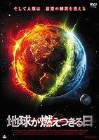 地球が燃えつきる日 [DVD]