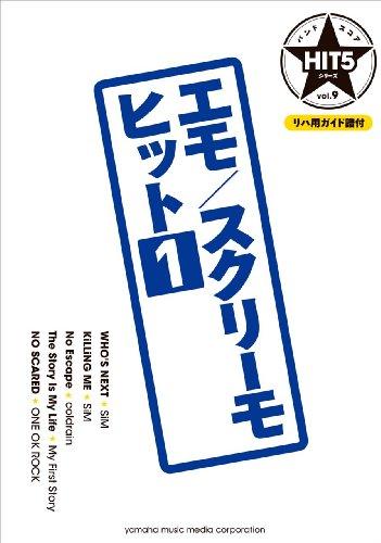 バンドスコア HIT5シリーズ Vol.9 エモ/スクリーモヒット1 【リハ用ガイド譜付】