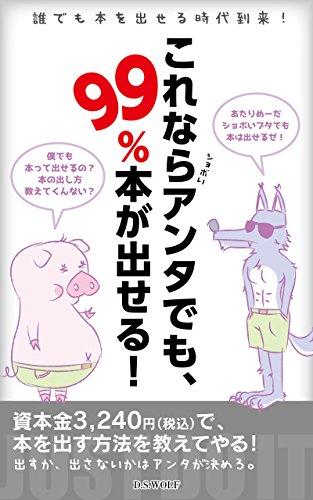 これならアンタでも、99%本が出せる! (Japanese Edition)