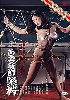 JAPANESE ADULT CONTENT Pixelated Female Teacher BDSM A Bondage