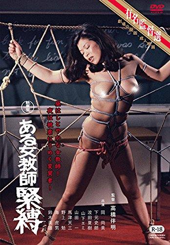 ある女教師 緊縛 [DVD]