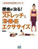 腰痛が治る! ステップアップ式ストレッチ&深層筋(コア)エクササイズ