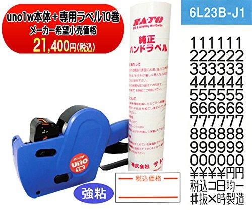ハンドラベラー uno1w 本体+標準ラベル10巻セット 本体印字: 6L23B-J1 ラベル: 税込価格/弱粘 インク付き