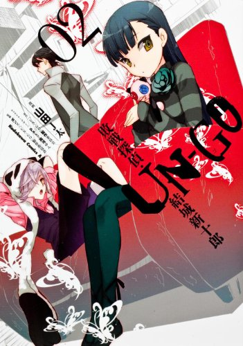 UN‐GO 敗戦探偵・結城新十郎(2) (カドカワコミックス・エース)の詳細を見る