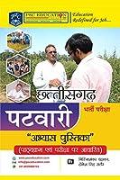 Chhattisgarh Patwari Bharti Pariksha - Abhyas Pustika