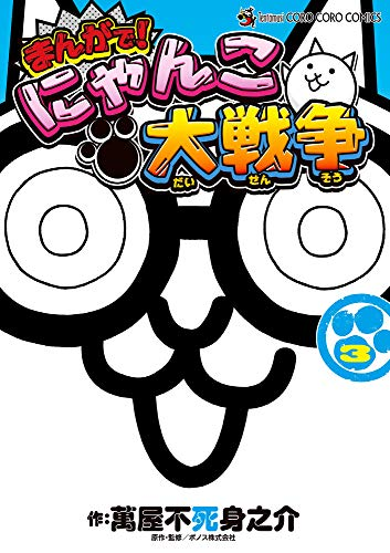 まんがで!にゃんこ大戦争 (3) (てんとう虫コミックススペシャル)