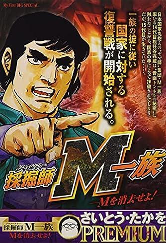 採掘師M一族 Mを消去せよ! 1 (My First Big SPECIAL さいとう・たかをPREMIU)