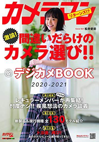 カメラマン 間違いだらけのカメラ選び!! & デジカメBOOK 2020-2021 (Motor Magazine Mook)