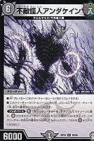 デュエルマスターズ DMRP13 18/95 不敵怪人アンダケイン (R レア) 切札x鬼札 キングウォーズ!!! (DMRP-13)
