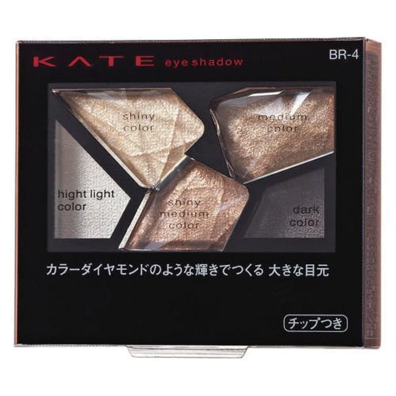 繰り返す弁護寝室【カネボウ】ケイト カラーシャスダイヤモンド #BR-4 2.8g