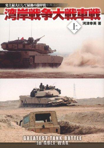 湾岸戦争大戦車戦(上) (史上最大にして最後の機甲戦)