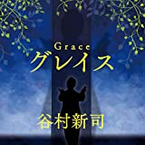 グレイス / 谷村新司